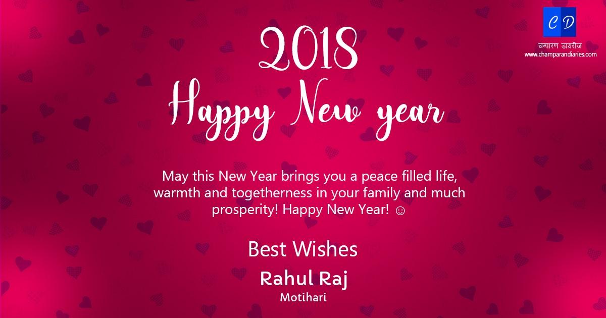 New Year Best Wishes English 04   न्यू ईयर शुभकामना ...
