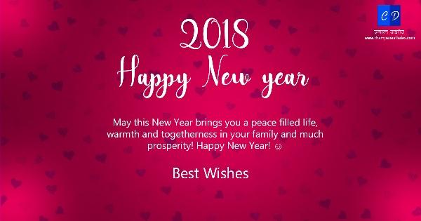 New Year Image Wishes Generator न य ईयर श भक मन
