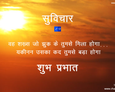 Suvichar Hindi Archives - Page 7 of 7 - Champaran Diaries