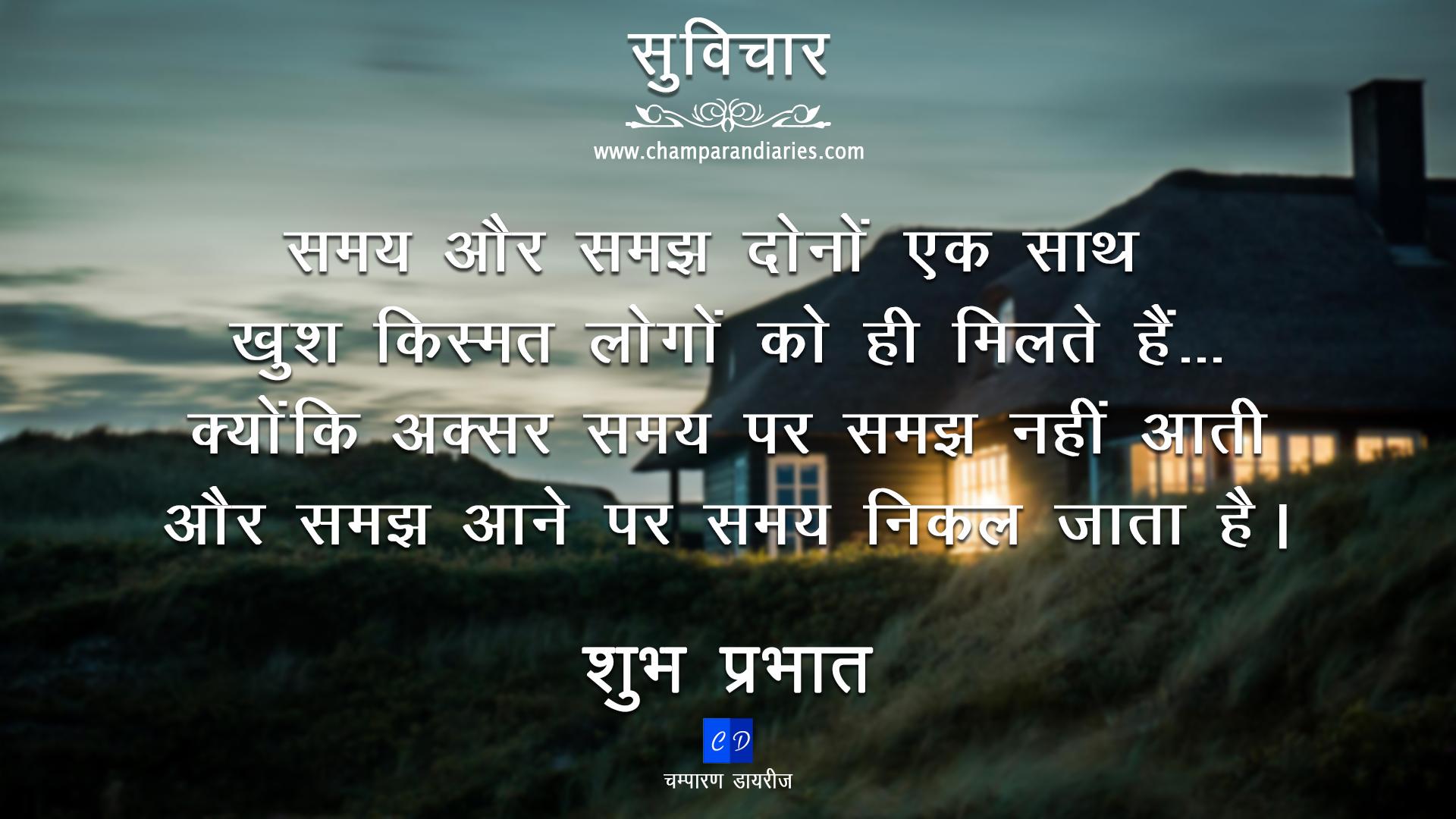 samay suvichar hindi