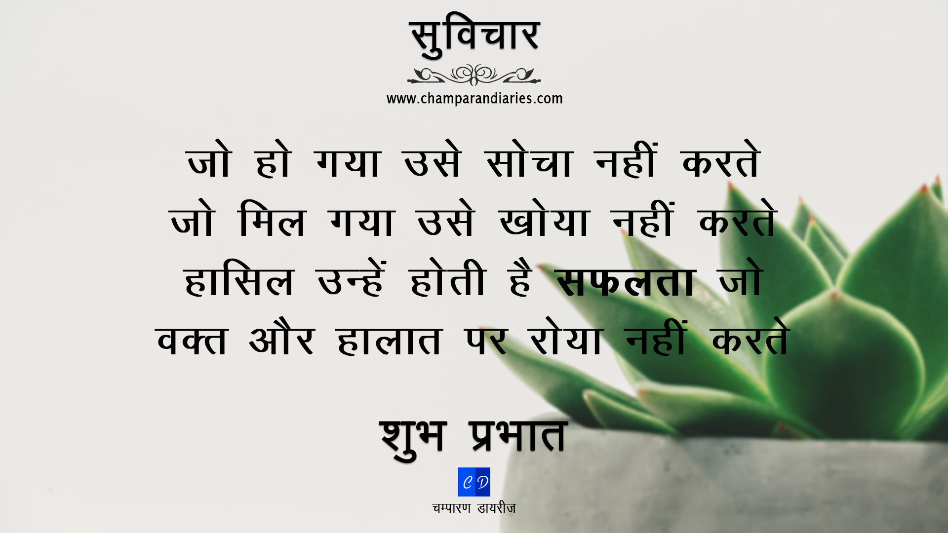 motivational hindi subh prabhat