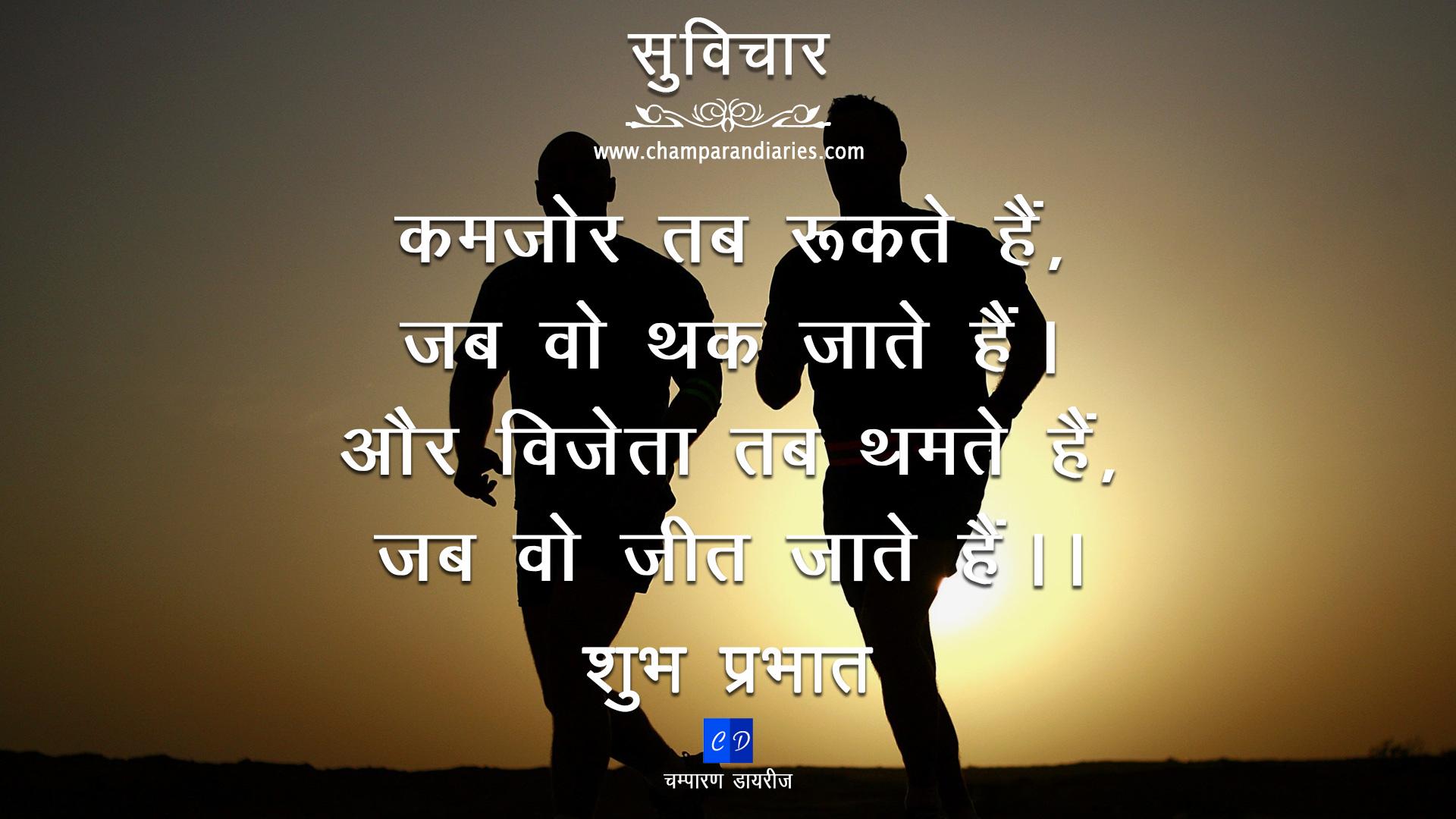 motivation hindi suvichar