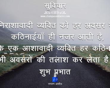 positive mind suvichar in hindi language